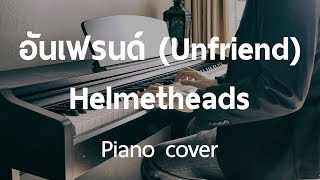 [ Cover ] อันเฟรนด์(Unfriend) - Helmetheads (Piano) by fourkosi