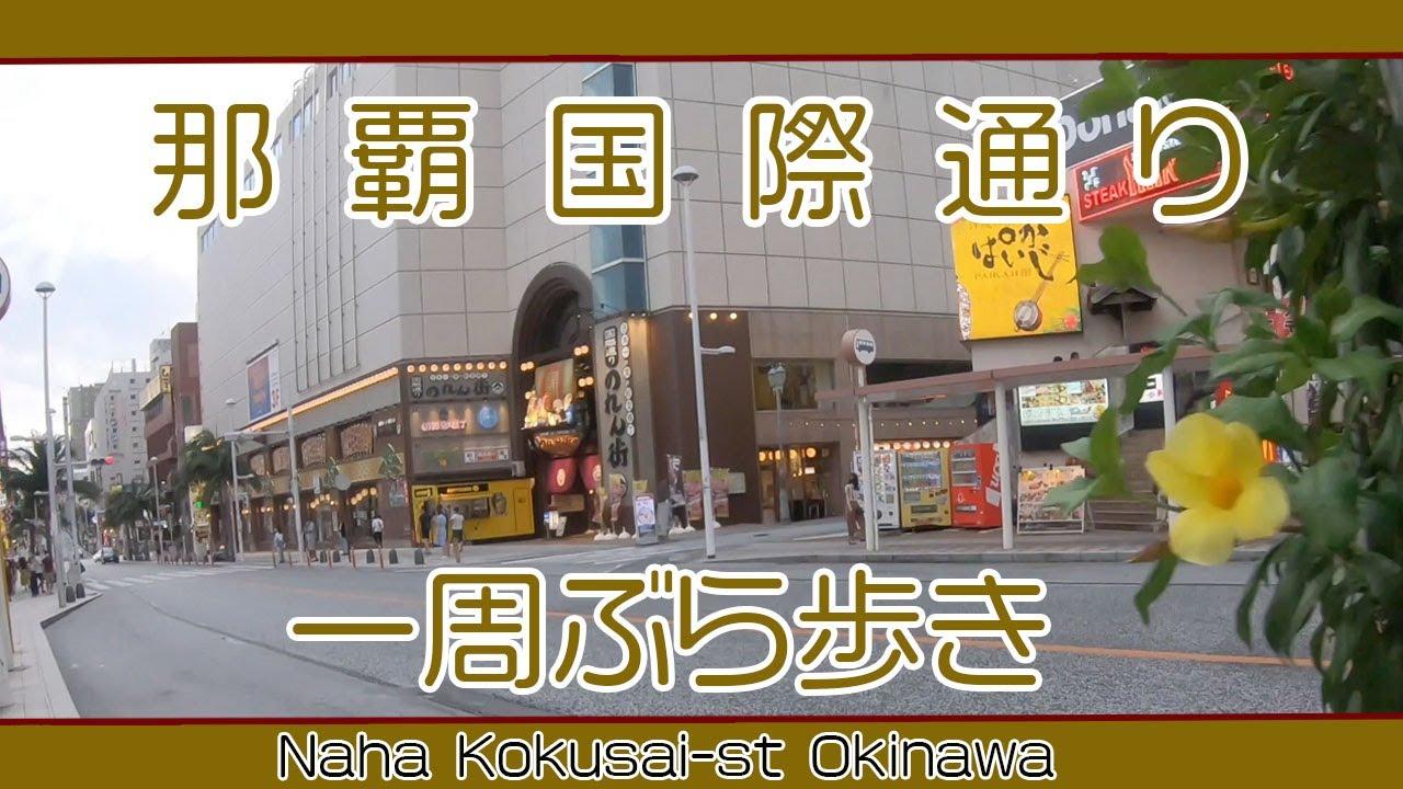 沖縄那覇国際通り一周ぶら歩き(安里〜 久茂地〜安里)Naha Kokusai-st Okinawa  August 10 2020,