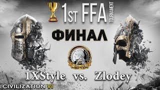 Финал – 1st 5cents FFA турнир Civilization 6 | VI - 1XStyle vs. Zlodey