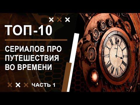Топ-10 русских сериалов про путешествия во времени. Часть 1