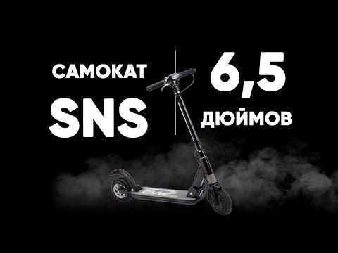 Обзор электросамоката SNS 6.5 дюймов