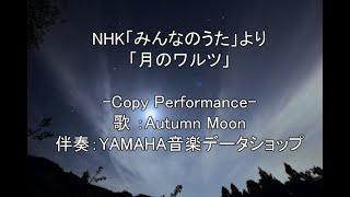 NHK「みんなのうた」より 「月のワルツ」 作詞:湯川れい子 作曲:諫山...