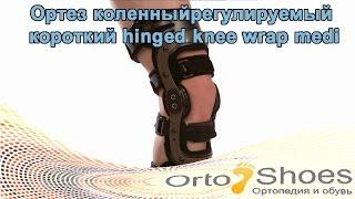 Ортез коленный регулируемый короткий hinged knee wrap medi(В этом видео Вы увидите как использовать ортез для коленного сустава. Заказать ортез и получить более подро..., 2016-04-28T06:48:59.000Z)