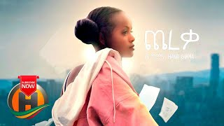 Hana Girma - Chereka | ጨረቃ - New Ethiopian Music 2019 (Official Video)
