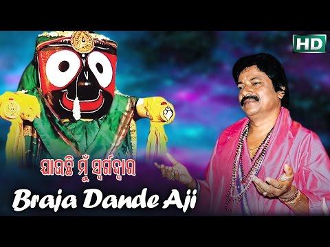 BRAJA DANDE AJI ବ୍ରଜ ଦାଣ୍ଡେ ଆଜି || Album- Jauchi Mu Swargadwar ||  Arabinda Muduli || SARTHAK MUSIC
