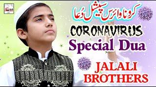 Coronavirus Dua 2020 | Mere Maula Reham Farma | Hafiz Athar, Anzar & Zain ul Abadeen Jalali