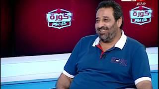 """كورة كل يوم   شاهد رد فعل مجدي عبد الغني عند سؤاله عن دخولة انتخابات اتحاد الكرة """"مفاجأة"""""""