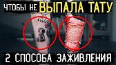 Что такое тктх by tattoonumb?. «tktx by tattoonumb» самый надежный охлаждающий крем для процедур на коже: татуирование, перманентный.