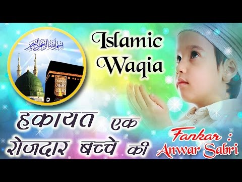 Hakayat Ek Rozadar Bachche Ki   Rozadar Bachche Ka Khat   Anwar Sabri   Full Waqia   Sonic Islamic