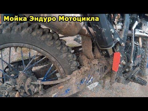 Вопрос: Как помыть мотоцикл?