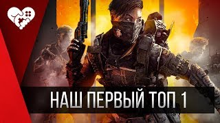 Берём топы | Call of Duty: Black Ops 4 - Blackout