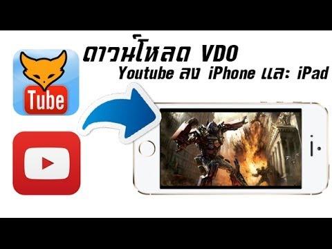 วีธีดาวน์โหลด VDO youtube ลง iPhone ด้วย App ฟรี