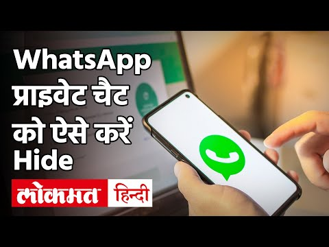 How To Hide Your Private Chat On Whatsapp | Whatsapp Chat Privacy App | Whatsapp Chat Locker