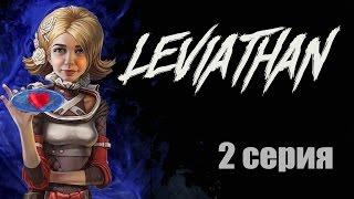 Левиафан: последний день декады ч.2