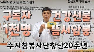 수지침봉사단 창단 20주년 기념, 구독자 1천명돌파 기…