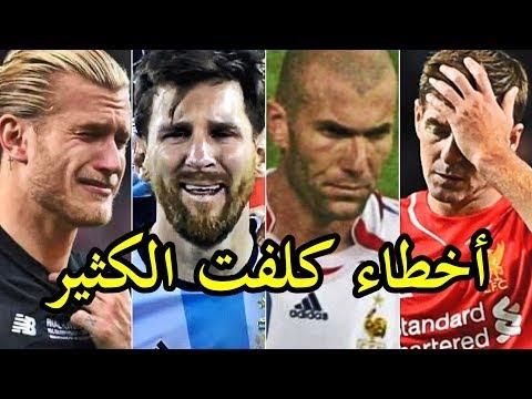 أشهر 10 أخطاء قاتلة للاعبي كرة القدم في التاريخ ● لن تنسى أبدا | HD