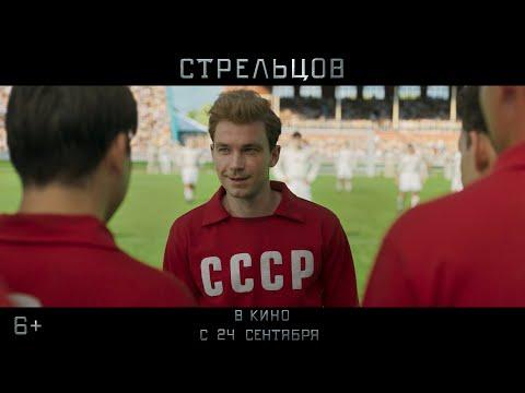 Стрельцов - Трейлер №2