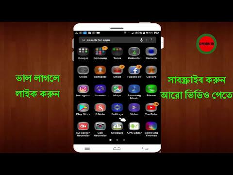 এই সমস্যার সমাধান করুন সহজেই unfortunately system ui has stopped on Android  bangla tutorial