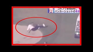 Breaking News | Japan's prime minister fell over and rolled into a bunker while playing golf with t