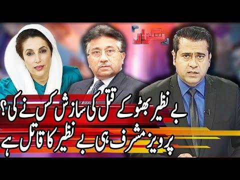 Takrar With Imran Khan - 27 December 2017 - Express News