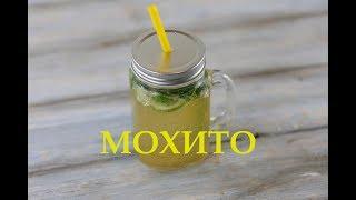 Рецепт безалкогольного Мохито - Mojito - как приготовить Мохито дома! Очень легко и быстро.