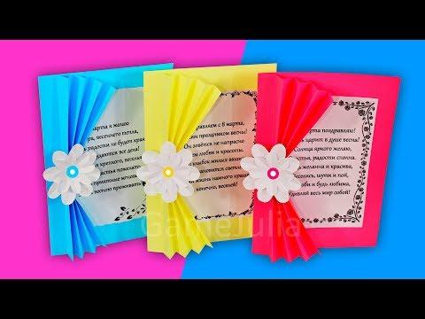 3 простые открытки с цветами на праздник