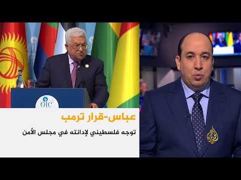 موجز الأخبار - العاشرة مساءً 13/12/2017  - نشر قبل 6 ساعة