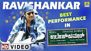 "Ravishankar Best Performance In ""College Kumar"" - New Kannada Movie 2017"