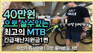 40만원대 MTB 자전거 추천(아빠 아들용 2가지) 긴급재난지원금으로 살수있는 자전거는? 1편!