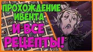 КАК ПРОХОДИТЬ ИВЕНТ? ГАЙД+ВСЕ РЕЦЕПТЫ! | Don
