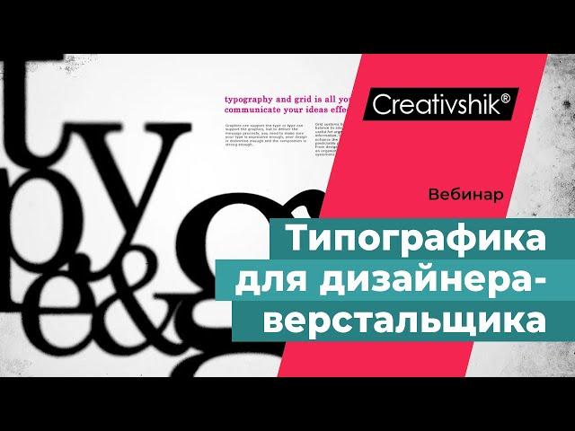 Типографика для дизайнера. Урок 1