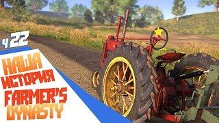 Farmer's Dynasty ч22 - По-моему, это крупная ошибка начинающего фермера