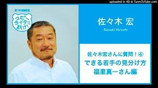 佐々木宏さんに質問!④できる若手の見分け方、福里真一さん編