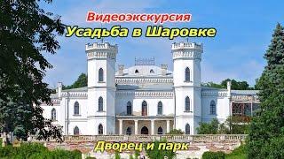 ШАРОВКА - ЗАМОК И УСАДЬБА Леопольда Кёнига в видео экскурсии | Харьковская область