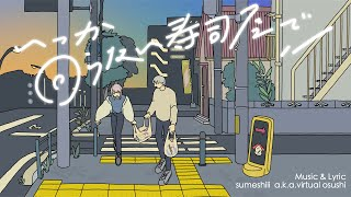 いつか回らない寿司屋で - sumeshiii a.k.a.バーチャルお寿司(2nd Original Song)Itsuka Mawaranai Sushiya De【sumeshiiiチャンネル】