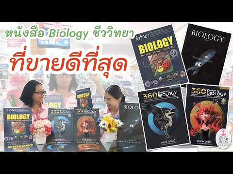 EP.3 หนังสือ Biology ชีววิทยา ที่ขายดีที่สุด! l จุฬาฯ Book กะ BUU