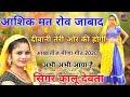 Gambar cover सिंगर कालू देवता मीणा गीत!! आशिक मत रोव जाबाद दीवानी तेरी ओर की होगी!! Singer KR Devta Meena Geet