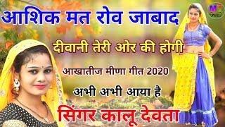 सिंगर कालू देवता मीणा गीत!! आशिक मत रोव जाबाद दीवानी तेरी ओर की होगी!! Singer KR Devta Meena Geet