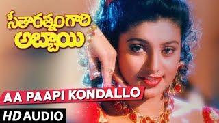 Seetharatnam Gari Abbayi Songs Aa Paapi kondallo Song | Vinod Kumar, Roja, Vanisri
