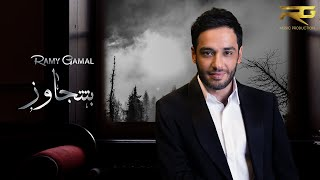 Ramy Gamal - Btetgawaz (Official Lyrics Video) رامي جمال - بتتجاوز