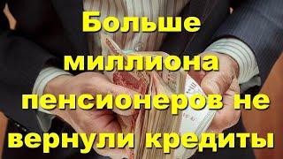 Пенсионеры. Кредиты. Больше миллиона российских пенсионеров не вернули кредиты