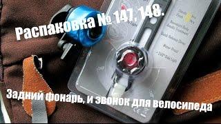 Распаковка № 147, 148 . Задний фонарь, и звонок для велосипеда