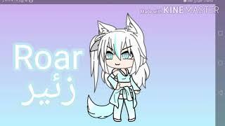اغنية Roar مترجمة