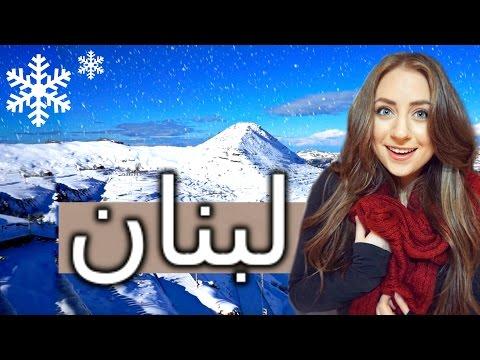 Lebanon | حياتي الشخصية بلبنان