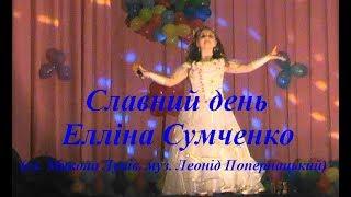 Славний день (У всі дзвіночки вітер дзвонив...)- Елліна Сумченко mp3