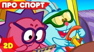 Смешарики 2D | Самые спортивные серии! Сборник - Мультфильмы для детей