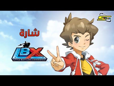 شارة ال بي اكس - LBX - Little Battler Experience - سبيس تون | Spacetoon