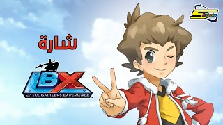شارة ال بي اكس - LBX - Little Battler Experience - سبيس تون | Spacetoon