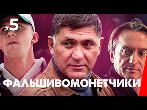 Фальшивомонетчики (5 серия) (2016) сериал - Видео онлайн