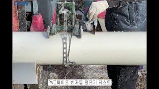 PVC 반자동 절단기 …